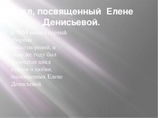 Цикл, посвященный Елене Денисьевой. В 1854 вышел первый сборник стихотворений