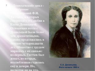 Е.А. Денисьева. Фото начала 1860-х «Денисьевский» цикл - это собрание стихотв