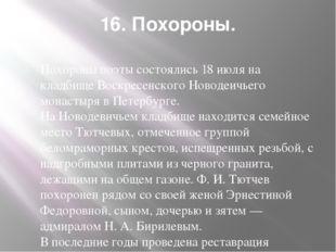 16. Похороны. Похороны поэты состоялись 18 июля на кладбище Воскресенского Но