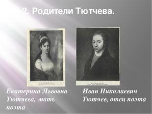 Екатерина Львовна Тютчева, мать поэта Иван Николаевич Тютчев, отец поэта 2. Р