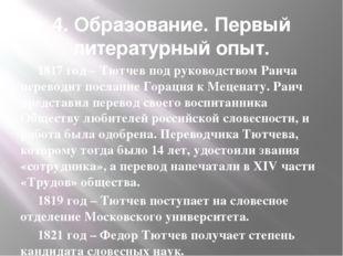 4. Образование. Первый литературный опыт. 1817 год – Тютчев под руководством