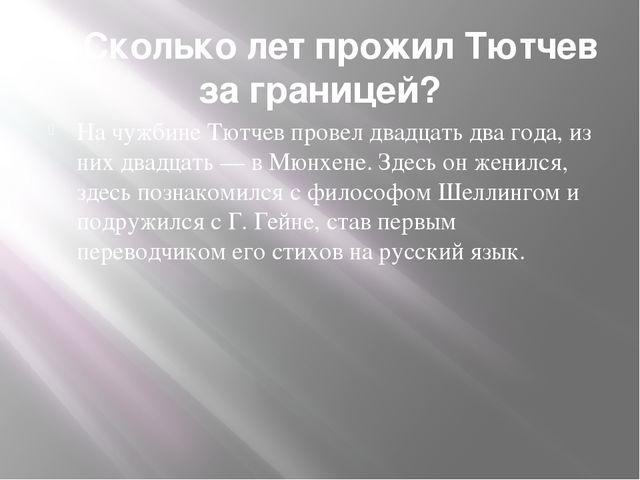 6. Сколько лет прожил Тютчев за границей? На чужбине Тютчев провел двадцать д...