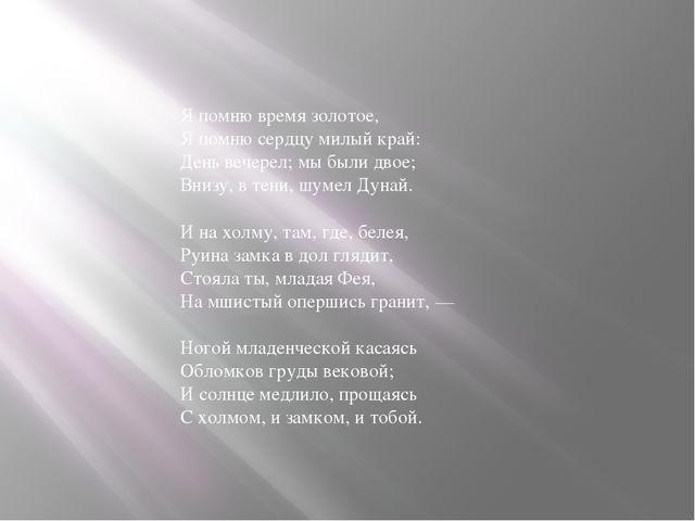Я помню время золотое, Я помню сердцу милый край: День вечерел; мы были двое;...