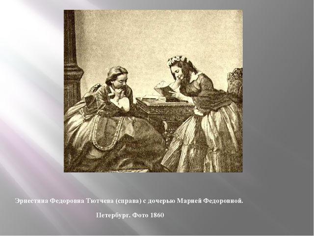 Эрнестина Федоровна Тютчева (справа) с дочерью Марией Федоровной. Петербург....