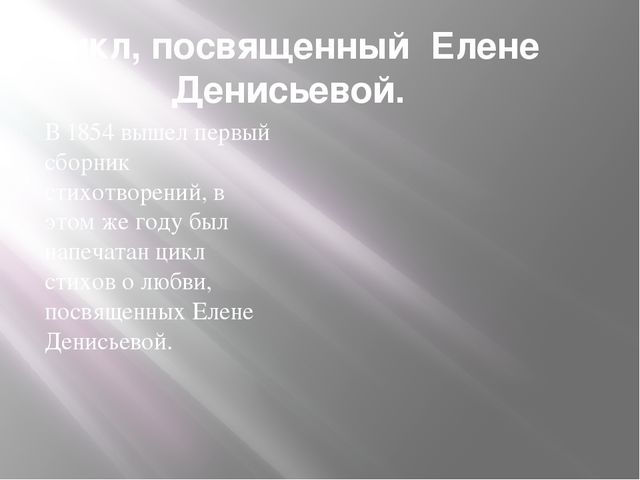 Цикл, посвященный Елене Денисьевой. В 1854 вышел первый сборник стихотворений...