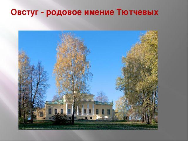 Овстуг - родовое имение Тютчевых