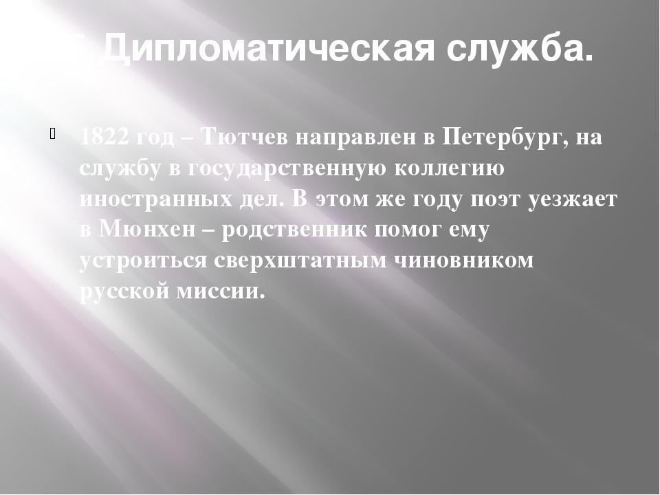 5.Дипломатическая служба. 1822 год – Тютчев направлен в Петербург, на службу...