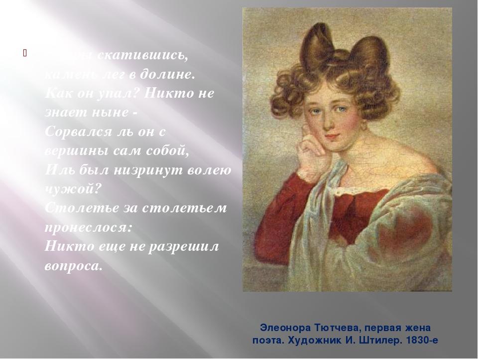 Элеонора Тютчева, первая жена поэта. Художник И. Штилер. 1830-е С горы скатив...