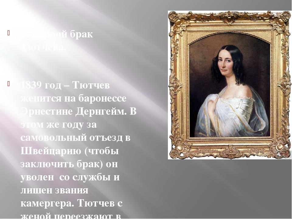 9. Второй брак Тютчева. 1839 год – Тютчев женится на баронессе Эрнестине Дерн...