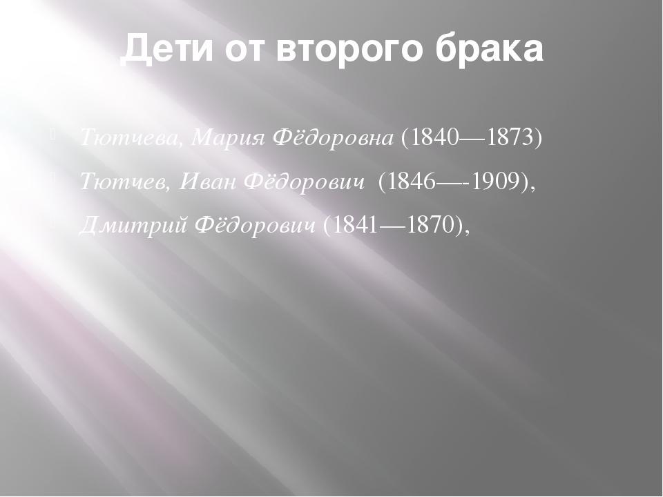 Дети от второго брака Тютчева, Мария Фёдоровна(1840—1873) Тютчев, Иван Фёдор...