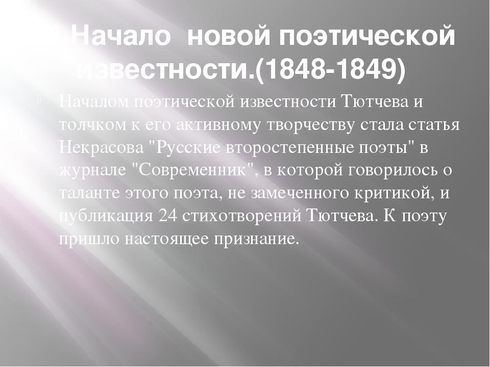 11.Начало новой поэтической известности.(1848-1849) Началом поэтической извес...