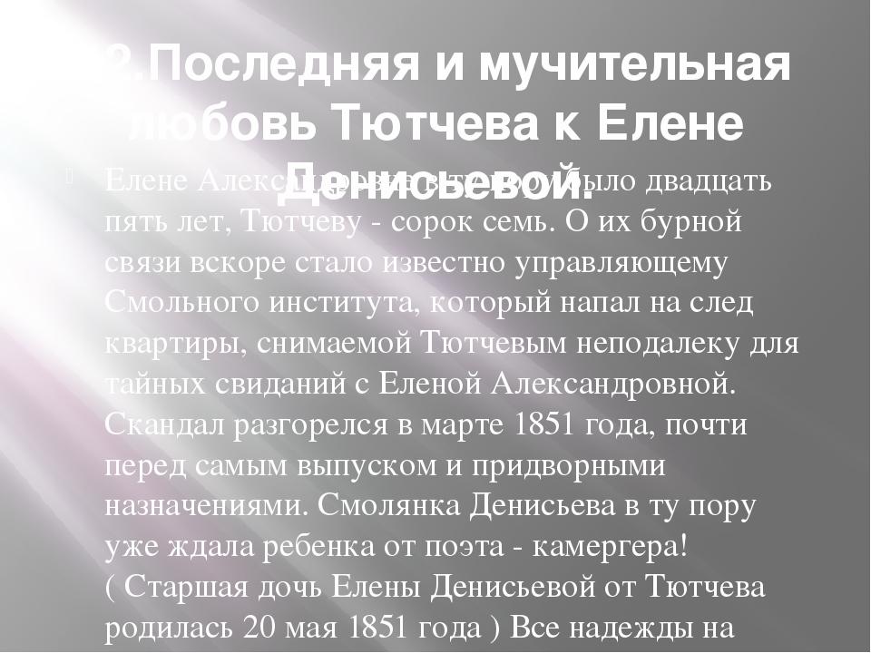 12.Последняя и мучительная любовь Тютчева к Елене Денисьевой. Елене Александр...