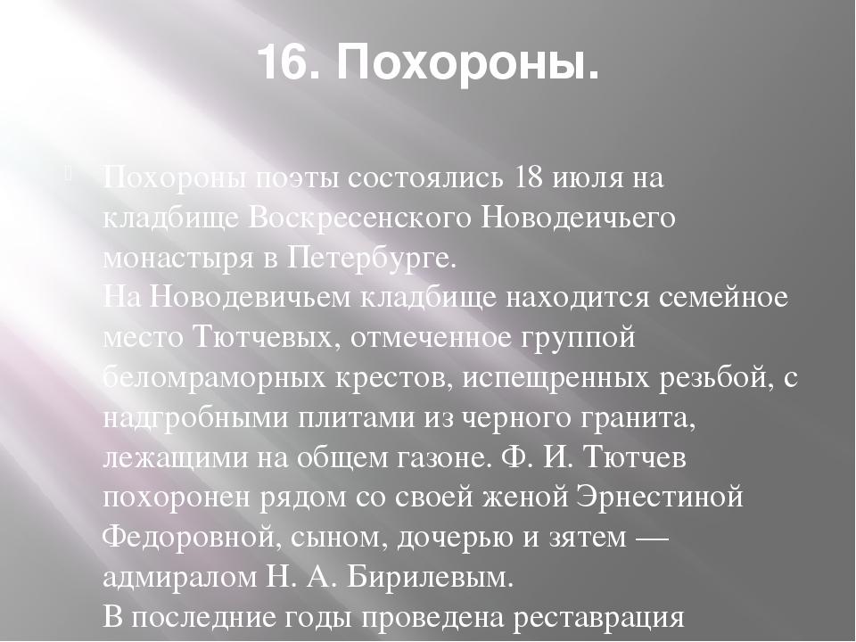 16. Похороны. Похороны поэты состоялись 18 июля на кладбище Воскресенского Но...