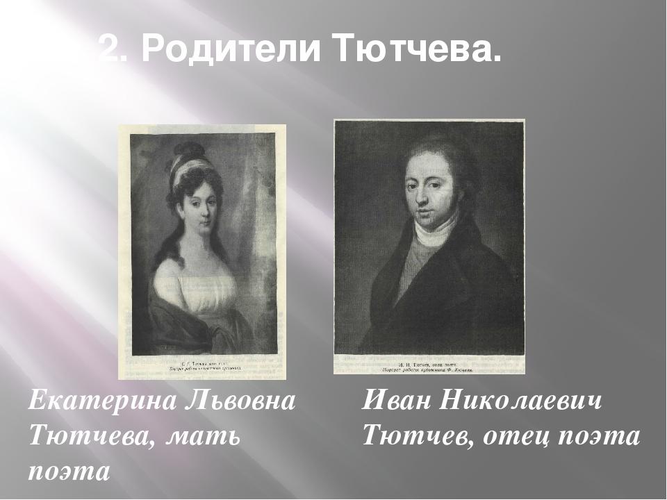 Екатерина Львовна Тютчева, мать поэта Иван Николаевич Тютчев, отец поэта 2. Р...