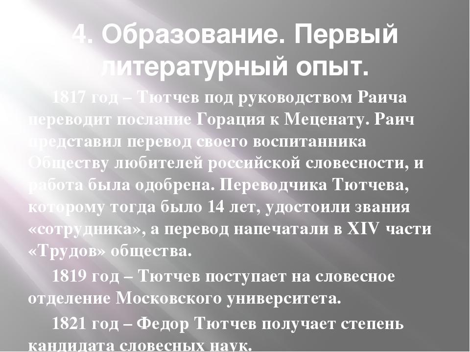 4. Образование. Первый литературный опыт. 1817 год – Тютчев под руководством...
