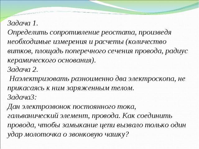 Задача 1. Определить сопротивление реостата, произведя необходимые измерения...