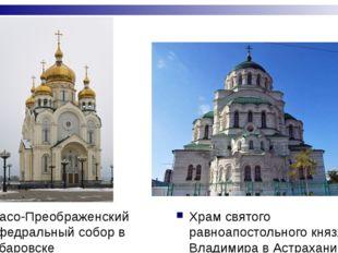 Спасо-Преображенский кафедральный собор в Хабаровске Храм святого равноапост