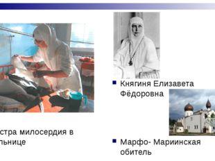 Княгиня Елизавета Фёдоровна Марфо- Мариинская обитель Сестра милосердия в бо
