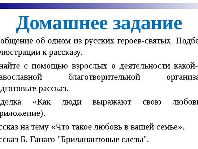 Домашнее задание Сообщение об одном из русских героев-святых. Подберите иллюс...