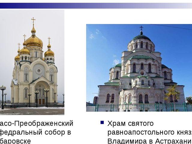 Спасо-Преображенский кафедральный собор в Хабаровске Храм святого равноапост...