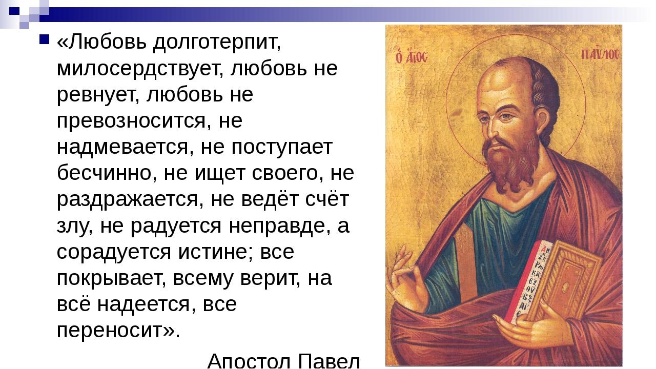 «Любовь долготерпит, милосердствует, любовь не ревнует, любовь не превозносит...