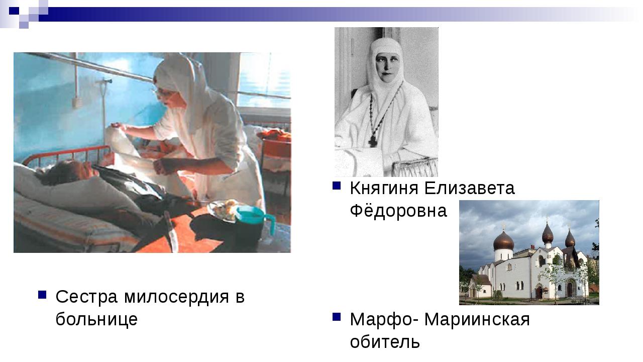 Княгиня Елизавета Фёдоровна Марфо- Мариинская обитель Сестра милосердия в бо...