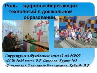 Роль здоровьесберегающих технологийв дошкольном образовании. Структурное по