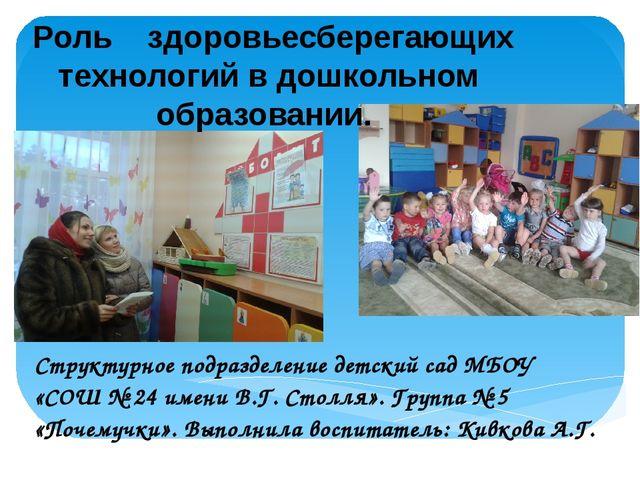 Роль здоровьесберегающих технологийв дошкольном образовании. Структурное по...