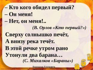 (В. Орлов «Кто первый?») – Кто кого обидел первый? – Он меня! – Нет, он меня!