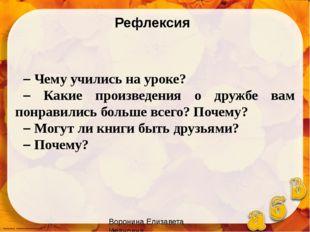 Воронина Елизавета Ивановна – Чему учились на уроке? – Какие произведения о д