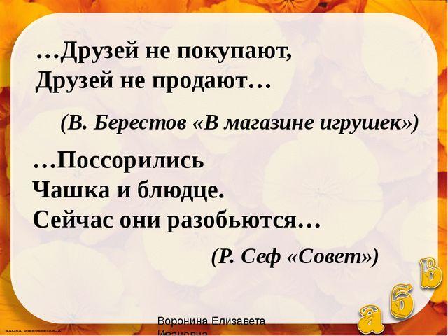 (В. Берестов «В магазине игрушек») …Друзей не покупают, Друзей не продают… …П...