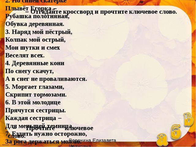 Воронина Елизавета Ивановна 1. Палочка тонкая, А в ней песня звонкая. 2. По с...