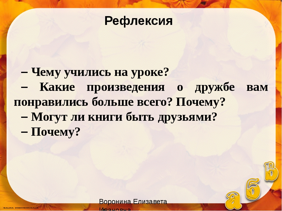 Воронина Елизавета Ивановна – Чему учились на уроке? – Какие произведения о д...