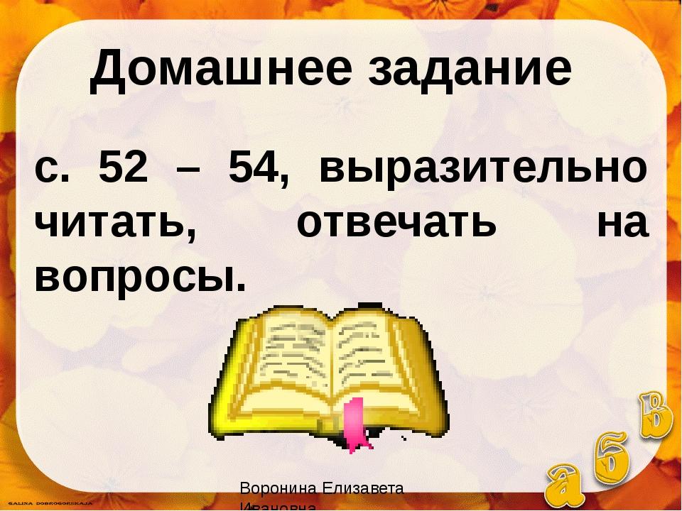Домашнее задание с. 52 – 54, выразительно читать, отвечать на вопросы. Ворони...