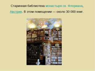 Старинная библиотекамонастыря св. Флориана,Австрия. В этом помещении — окол