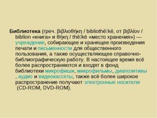 Библиотека(греч.βιβλιοθήκη / bibliothēkē, отβιβλίον / biblíon«книга» иθ