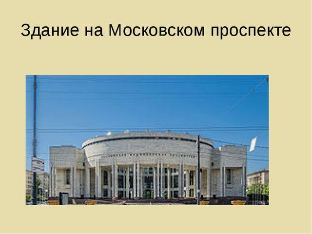 Здание на Московском проспекте