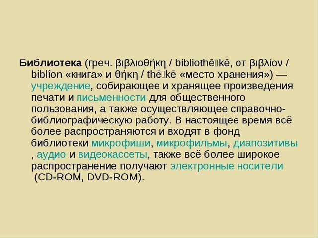 Библиотека(греч.βιβλιοθήκη / bibliothēkē, отβιβλίον / biblíon«книга» иθ...
