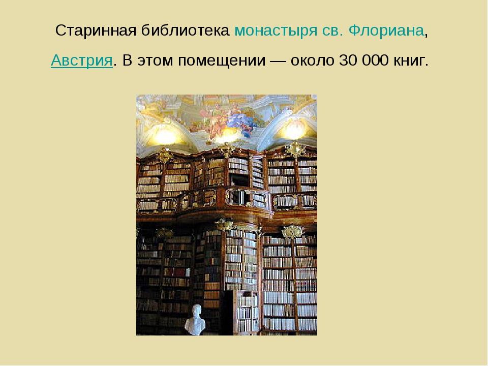 Старинная библиотекамонастыря св. Флориана,Австрия. В этом помещении — окол...