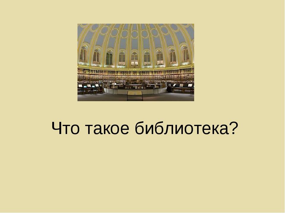 Что такое библиотека?
