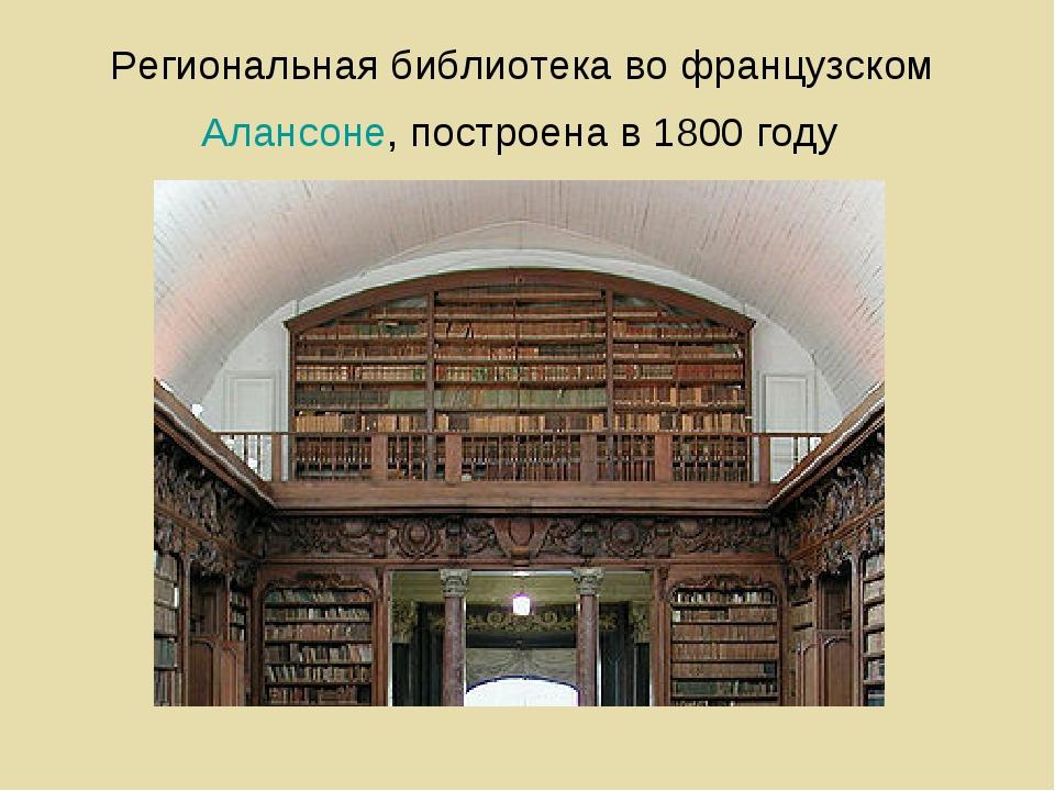 Региональная библиотека во французскомАлансоне, построена в 1800 году