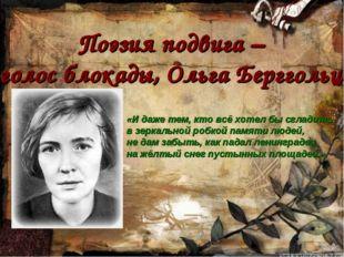 Поэзия подвига – голос блокады, Ольга Берггольц. «И даже тем, кто всё хотел б