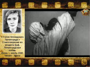 « Голос блокадного Ленинграда.» Стихотворение из раздела Бой. Ленинградская п