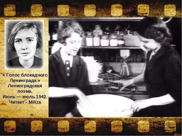 « Голос блокадного Ленинграда.» Ленинградская поэма. Июнь — июль 1942. Читает...
