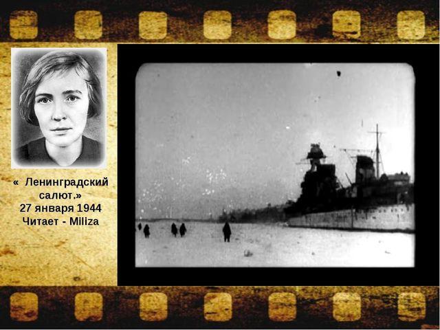 « Ленинградский салют.» 27 января 1944 Читает - Miliza