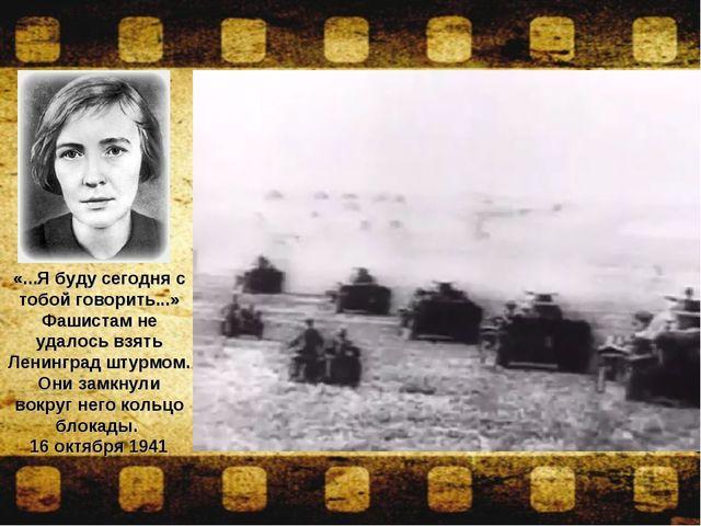 «...Я буду сегодня с тобой говорить...» Фашистам не удалось взять Ленинград ш...