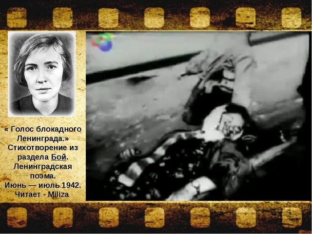 « Голос блокадного Ленинграда.» Стихотворение из раздела Бой. Ленинградская п...