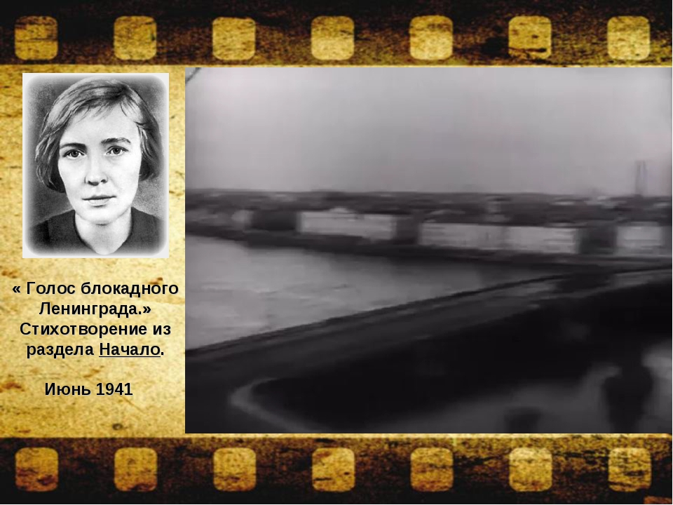 « Голос блокадного Ленинграда.» Стихотворение из раздела Начало. Июнь 1941