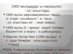 1960 жылдардағы наразылық қозғалыстары 1960 жылы афроамерикалықтардың нәсілді