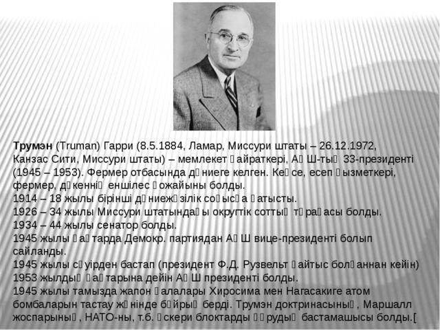Трумэн(Truman) Гарри (8.5.1884,Ламар,Миссури штаты– 26.12.1972,Канзас Си...